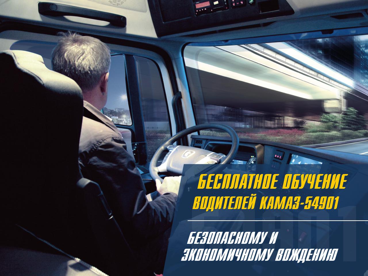 БЕСПЛАТНОЕ ОБУЧЕНИЕ ВОДИТЕЛЕЙ КАМАЗ-54901